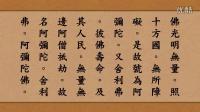 阿弥陀佛经读诵版本