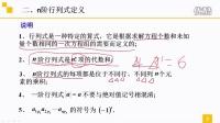 3.线性代数之n阶行列式定义