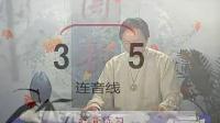 陶笛教学-林烨-02