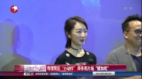 """娱乐星天地20160803导演背后""""小动作""""周冬雨片场""""被加戏"""" 高清"""