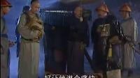 铁齿铜牙纪晓岚第一部02_标清