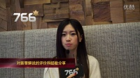 766专访美女解说AMS:新人解说都很努力 不舍中国美食