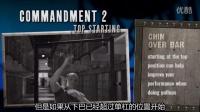 诫条2:顶点开始 引体向上10诫 引体频道 www.YinTi.TV