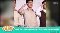 《建军大业》刘昊然首次挑战军人角色