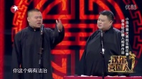岳云鹏孙越 欢乐喜剧人第二季现场相声《看病》