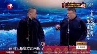 岳云鹏孙越 欢乐喜剧人第二季现场相声《非一般的爱情》 《非一般的爱情》