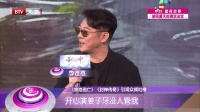 每日文娱播报20160804成龙李连杰新片口碑不佳? 高清