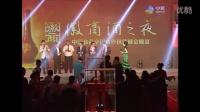 完美经销商晚会-中粮集团中国食品白酒经销商晚会-含舒国华演讲