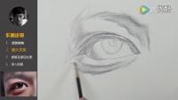 央美朱传奇:传奇绘画课堂应试篇——眼睛素描结构(二)10