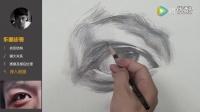央美朱传奇:传奇绘画课堂应试篇——眼睛素描结构(四)9