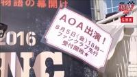 160804 Abema TV AOA 自我介绍 Part_2