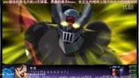 psv超级机器人大战z3天狱篇-19四周目完结撒花