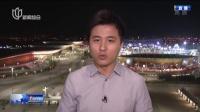 里约奥运倒计时:中国外交部在机场设立专柜服务国人 上海早晨 160805