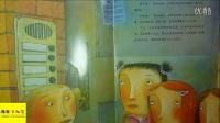 鱼儿姐姐故事汇:学会自我保护亲子共读绘本之不要随便跟陌生人走