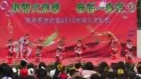 振华学校庆祝元旦文艺汇演