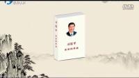 002第一集 实现中华民族伟大复兴的中国梦