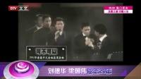 每日文娱播报20160805刘德华 梁朝伟恩怨20年 高清