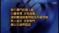 2012年 赛鸽致胜传说 实战精华版 第 2 集
