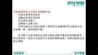 零基础学会计_会计基础视频教程_会计基础