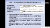 筑业软件广东安装表格填写