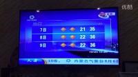 中国气象频道 2016.08.06 18:05 中国城市3天预报