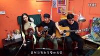 【郝浩涵梦工厂】吉他弹唱 张三的歌(搭档:陶俊、又又)