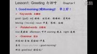 实战英语口语900句 Lesson 001