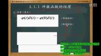 重庆邮电大学-信号与系统-1