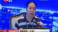 编剧汪海林:业内遍地抄袭 于正学郭敬明