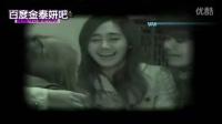 [综艺]090503.MBC.恐怖电影制作厂.少女时代.EP01_标清
