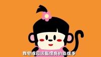 【猴子家族—巴西游记】开幕式