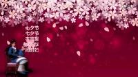 品味中华风俗节日第十三期(七夕)