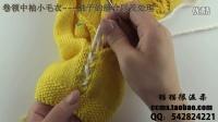 359---中袖卷领小毛衣(3)猫猫编织教程