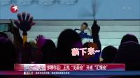 """娱乐星天地20160808多聊作品!王凯""""见面会""""开成""""汇报会"""" 高清"""