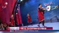 娱乐星天地20160808《笑傲江湖》花玩式篮球 郭德纲不敌冯小刚耍无赖 高清