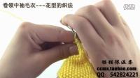 357---卷领中袖小毛衣(1)猫猫编织教程
