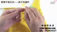 358--卷领中袖小毛衣(2)猫猫编织教程毛衣的织法