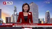 【HCTV】潘基文会见难民奥运代表团粉丝