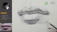央美朱传奇:传奇绘画课堂应试篇——嘴部素描结构(四)