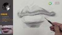 央美朱传奇:传奇绘画课堂应试篇——嘴部素描结构(三)