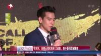 娱乐星天地20160809古天乐、刘青云闻风而来 江疏影、彭于晏拍戏被围观 高清