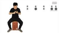 【柠檬音乐课】木箱鼓入门教学第四课——常用节奏型练习