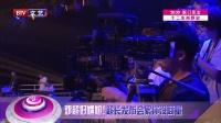 每日文娱播报20160809邓超发布会救场? 高清