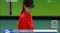 里约奥运会女子10米气手枪决赛:张梦雪为中国代表团射落首金  上海早晨 160808_高清