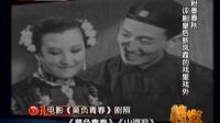粉墨春秋 评剧皇后新凤霞的戏里戏外 160809