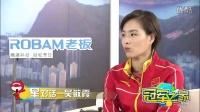 网易新闻奥运独家《冠军之家》第五期吴敏霞:谁说东京不复出?