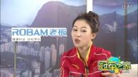 网易新闻奥运独家《冠军之家》第四期易思玲:终体会杜丽姐滋味
