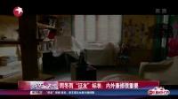 """娱乐星天地20160810周冬雨""""征友""""标准:内外兼修很重要 高清"""