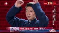 """娱乐星天地20160810《笑傲江湖》头一遭!郭德纲""""招兵买马"""" 高清"""