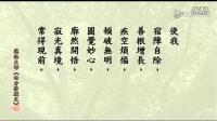 017 莲池大师《西方发愿文》(定弘法师恭诵)